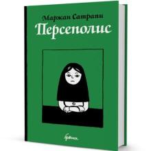 """Персеполис"". Маржан Сатрапи *""Persepolis"". Marjane Satrapi *"