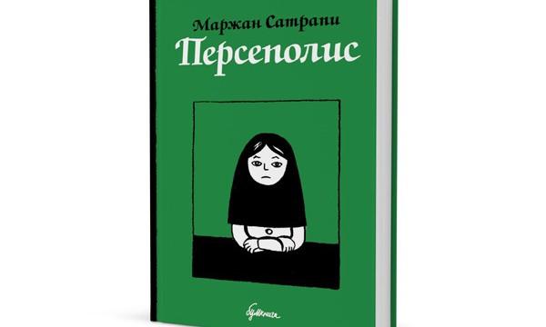 """""""Persepolis"""". Marjane Satrapi *"""