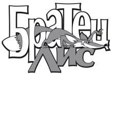"""Логотип """"Братец Лис"""" *Logotype """"Brer fox"""" *"""